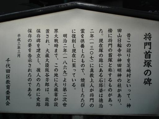 060305masakado_kubiduka_no_hi__005