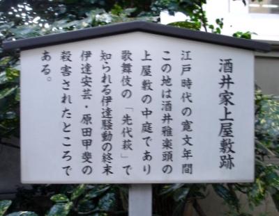 060305sakai_ke_kamiyashiki_ato_008