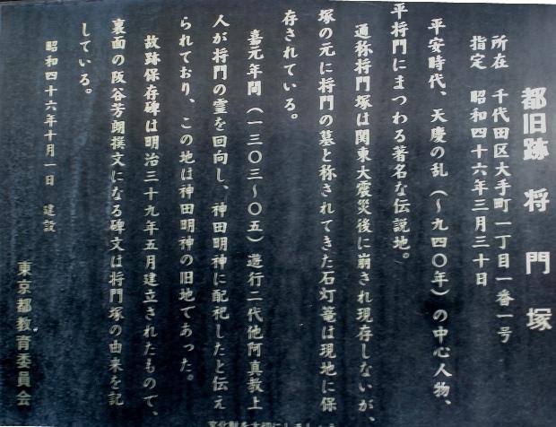 060305to_kyuuseki_masakado_duka_006