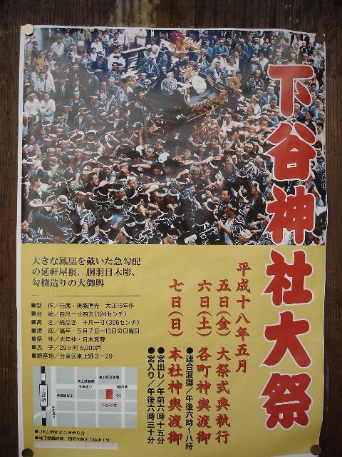 0603205_sitaya_jinjya_taisai_poster__006