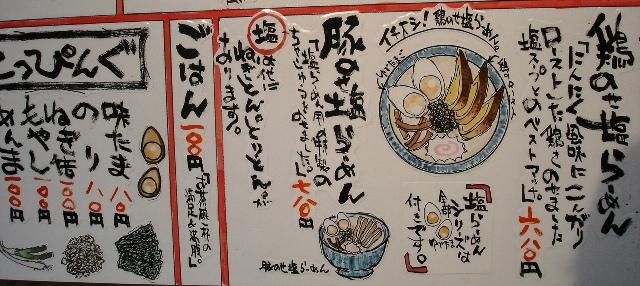 060321shio_menu__016