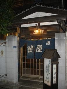 1st_impression_of_kagiya_entrance_hyoutan_ari_051203___025