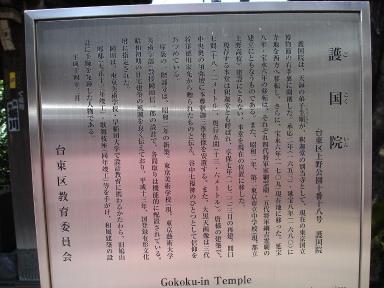 6_gokoku_in_annaiban_060325_022_1