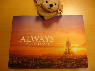 always_3_chome_no_yuuhi_051113_always__040