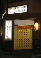 cocco_chan_entrance_051008__006