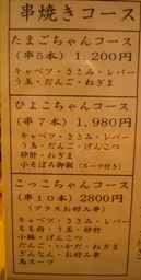 cocco_chan_kosu_menu_051008_007