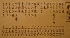 cocco_chan_menu_1_051008_016