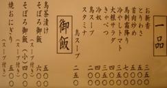 cocco_chan_menu_2_051008_017