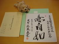 dsc01588_shoku_dan_sen