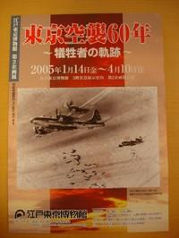 dsc01604_edo_tokyo_museum_leaflet