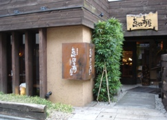 ebisu_ya__kokubunji_060115__001