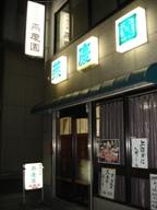 enkeien_entrance_051030_004