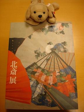 gon_and_hokusai_ten