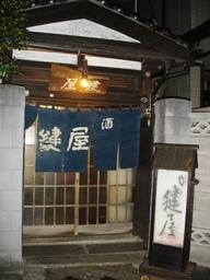 kagiya_entrance_051203___047