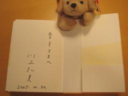 kawakami_hiromi_sama_saign_051030