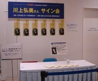 kawakami_sign_kai_oazo_051030_