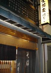 kawamura_nippori_051127___031