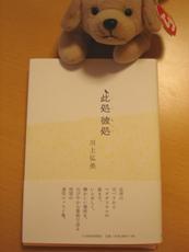 koko_kashiko_kawakami_hiromi_051030