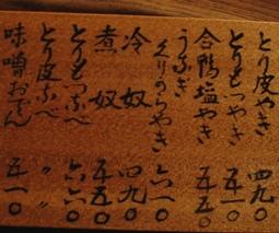 menu_1_kagiya_051203___028