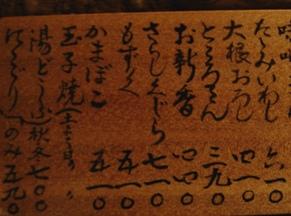 menu_2_kagiya_051203___029