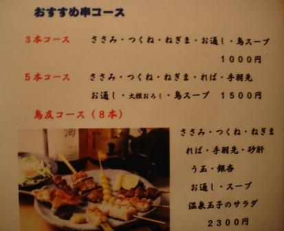 menu_of_osusume_kusi_kosu_051213__toritomo_ningyocho_godiva_008