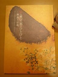 rinpa__kyouyaki_idemitsu_051030