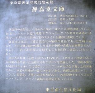 Seiado_bunko_tokyo_to_sentei_060506_010