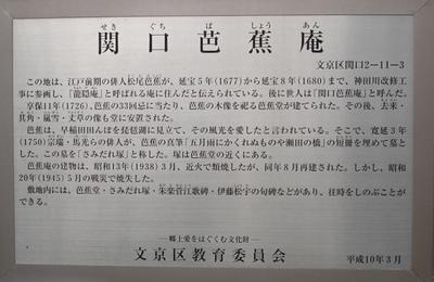 sekiguchi_basho_an_051114__009