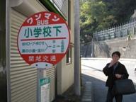 shougakko_mae_minakami_bus_051105__096